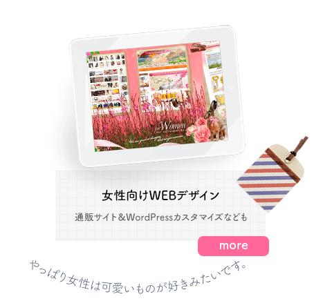 女性をターゲットにしたホームページ制作、Webデザイン、可愛いWebデザイン専門