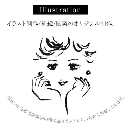 イラスト、各種図案、ポストカード、名刺、インフォグラフィック、Webサイトのメインビジュアルを制作いたします。
