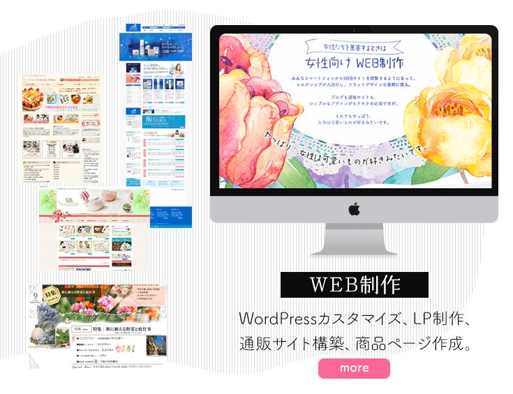ホームページ制作、Webデザイン、通販サイト制作、商品ページ作成、WordPressカスタマイズ