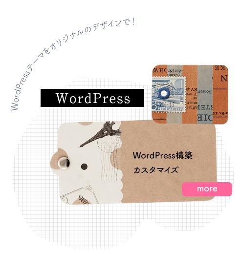 WordPressによるサイト制作 ホームページ制作 サービス一覧