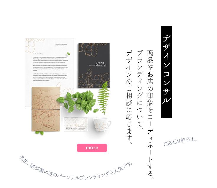 ブランドや商品パッケージ、ロゴや名刺作成などのデザインコンサルの支援をお任せください。女性をターゲットにしたホームページのブランド化や、講師業、専門職の方のパーソナルブランディングもお引き受けいたしております。