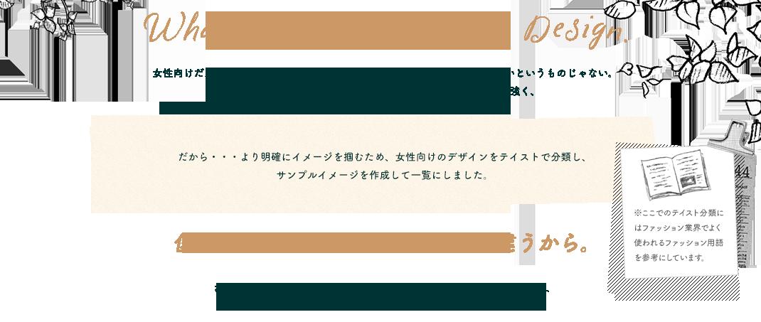 より明確にイメージを掴むため、女性向けのデザインをテイストで分類し、サンプルイメージを作成して一覧にしました。