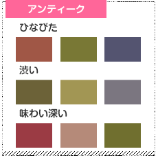 アンティークなデザインの配色