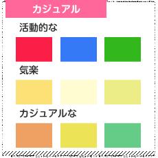カジュアルな配色