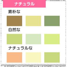 ナチュラルデザインの配色