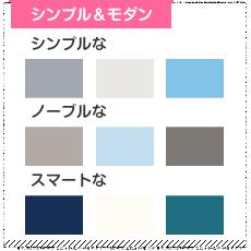 シンプルなデザインの配色
