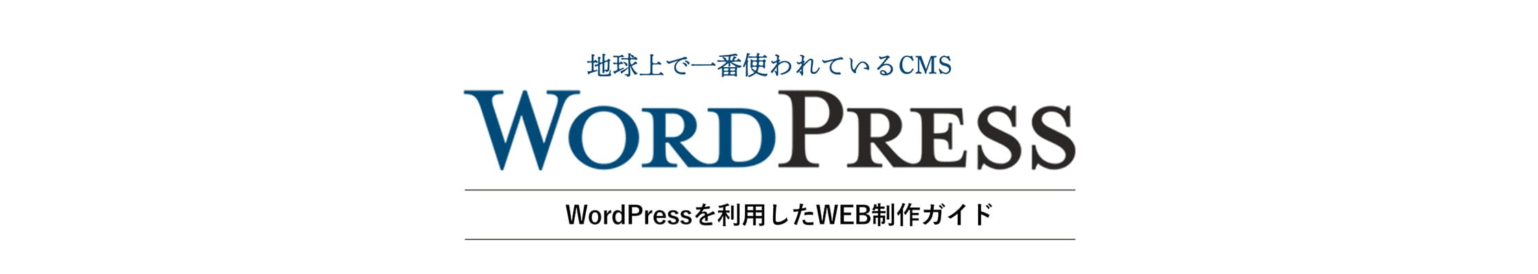 WordPressによるサイト制作 WordPressを使ったホームページ制作、WordPressでのWEB制作ガイド、WordPressとは何か、WordPressを使えばできること、WordPress制作の手順、費用の目安などをご紹介。